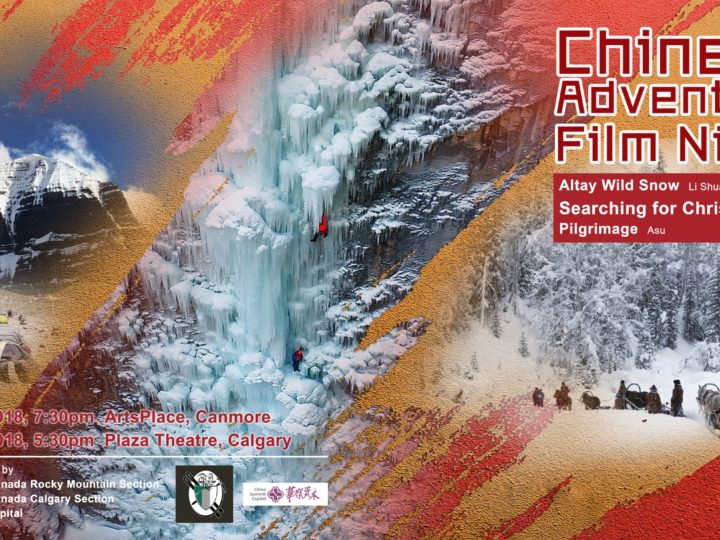 March 4 – Chinese Adventure Film Night